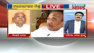 Manoranjan Mishra Live: Damodar Rout Vs BJD