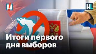 Первый день выборов массовые фальсификации Путин «проголосовал» электронно клоуны из ЦИКа