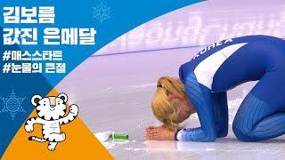 (풀영상+인터뷰) 김보름 매스스타트 은메달...눈물의 큰절
