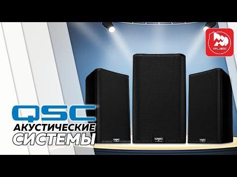 QSC K8.2, K10.2 и K12.2 – активные акустические системы новой линейки K.2 Series