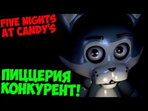 Five Nights At Candys - ПИЦЦЕРИЯ-КОНКУРЕНТ! - Five Nights At Freddys