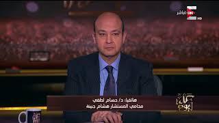 كل يوم - عمرو أديب - الثلاثاء 20  فبراير 2018 - الجزء الثالث
