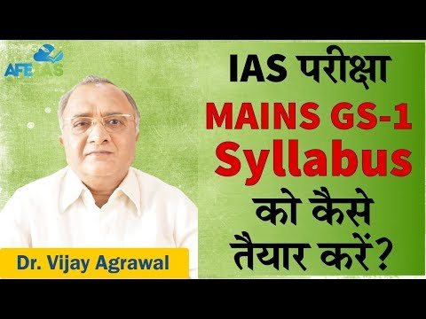 IAS Mains General Studies-1 syllabus explained    UPSC Civil Services   Dr. Vijay Agrawal   AFEIAS