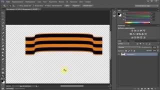 Урок Adobe Photoshop CS6. Как нарисовать в фотошопе Георгиевскую ленточку
