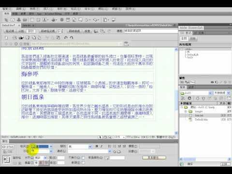 TQC Dreamweaver CS4 106-綠島旅遊資訊