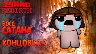 йНМЖНБЙЮ 7 - The Binding of Isaac: Rebirth #12