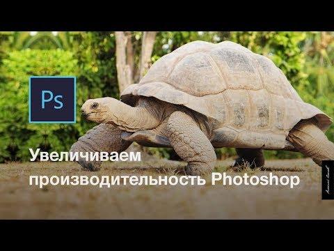 Как увеличить производительность Photoshop CC