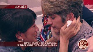"""""""Мама, не оставляй меня больше!"""", - мать и дочь встретились после долгой разлуки. Пусть говорят"""