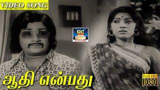 ஆதி என்பது | Aathi enbathu | M.S.Viswanathan | Veedu Varai Uravu | VIdeo Songs |HD