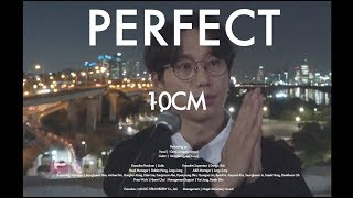 10cm / 십센치 Perfect (Acoustic Live)