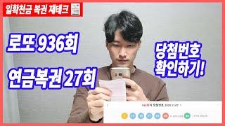 로또936회 연금복권27회 당첨 확인하기!! 젭알~~