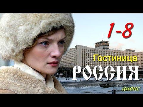 особенности 10 сери гостинница россия провяжите предпоследнюю петлю