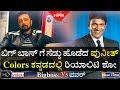 Bigg Boss vs Puneeth  Power Star Puneeth Rajkumar Host New Reality Show in Colors Kannada  Sudeep