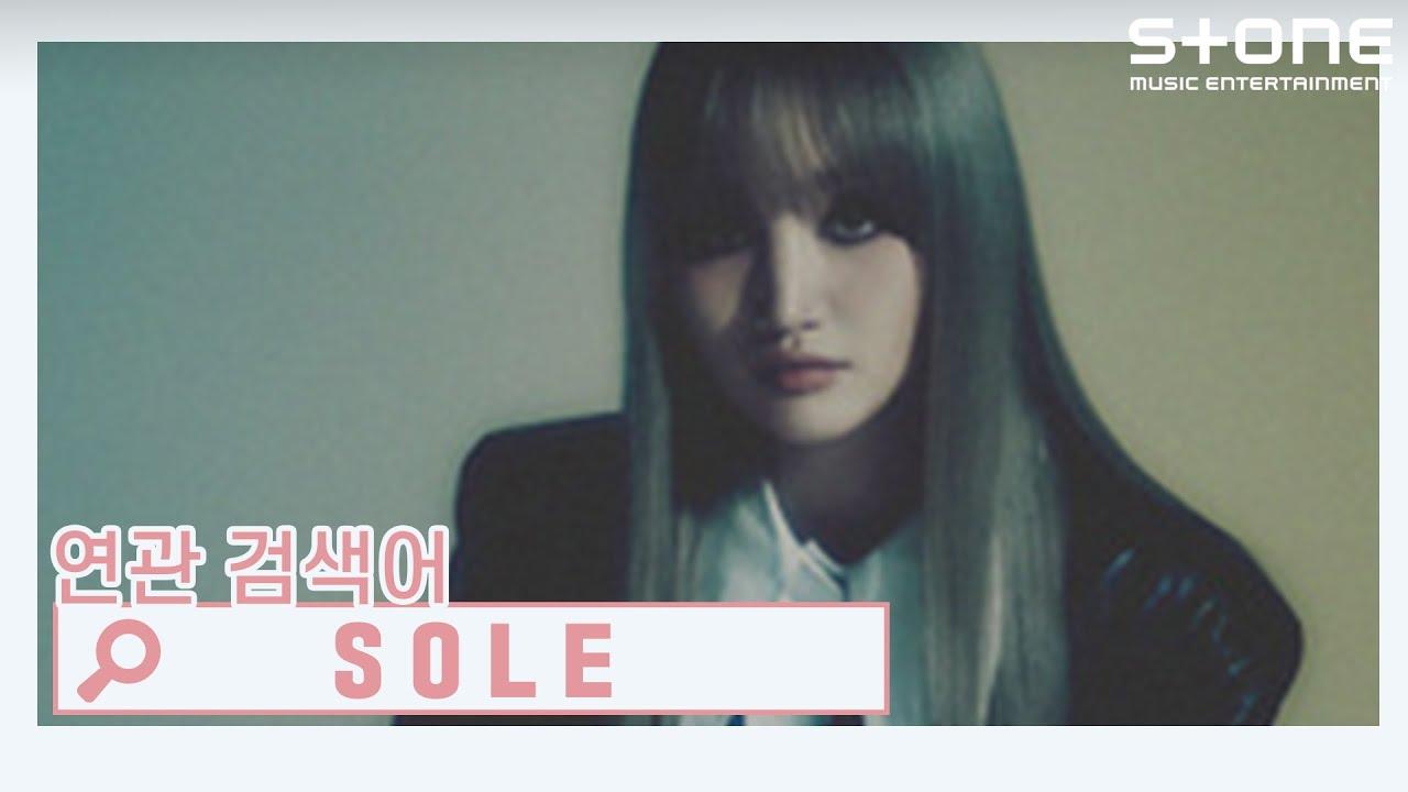 [연관검색어] SOLE (쏠)  왜 (Feat. 개코) Stone Music+