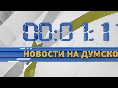 DumskayaTV: На склоне 16 фонтана образовалась трещина