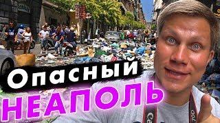 НЕАПОЛЬ - самый опасный город Италии! Трущобы, мафия, бомжи и мусор - это точно Европа??
