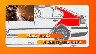 Škoda Octavia - замена и покраска заднего крыла