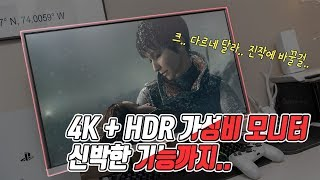 4K HDR 가성비 모니터, 벤큐 EW3270U | P…