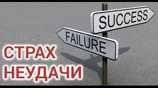 Как преодолеть страх неудачи - советы психолога