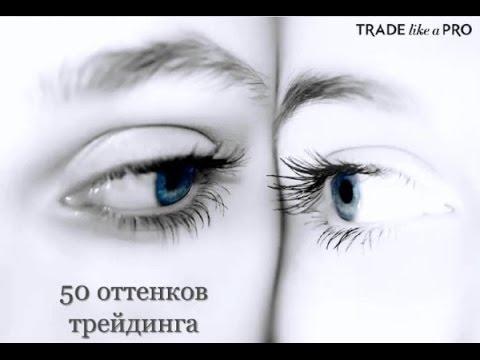 50 оттенков трейдинга - форекс вебинар