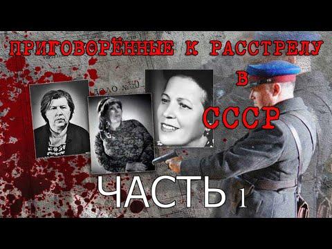 ЖЕНЩИНЫ ПРИГОВОРЁННЫЕ К РАССТРЕЛУ В СССР! (ЧАСТЬ 1)