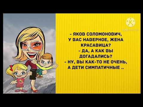 - У Вас наверно, жена красавица? Прикольные анекдоты дня! Одесский юмор - Видео онлайн