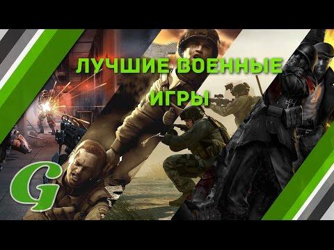 Праздничный топ: Лучшие военные игры