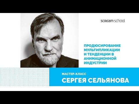 Мастер-класс продюсера Сергея Сельянова об анимационной индустрии  в МШК