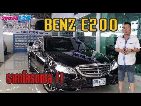 รถแซ่บเว่อ BENZ E200 ปี2014 ราคาโปรโมชั่นมาอีกแล้ว [ปิดการขายครับ]