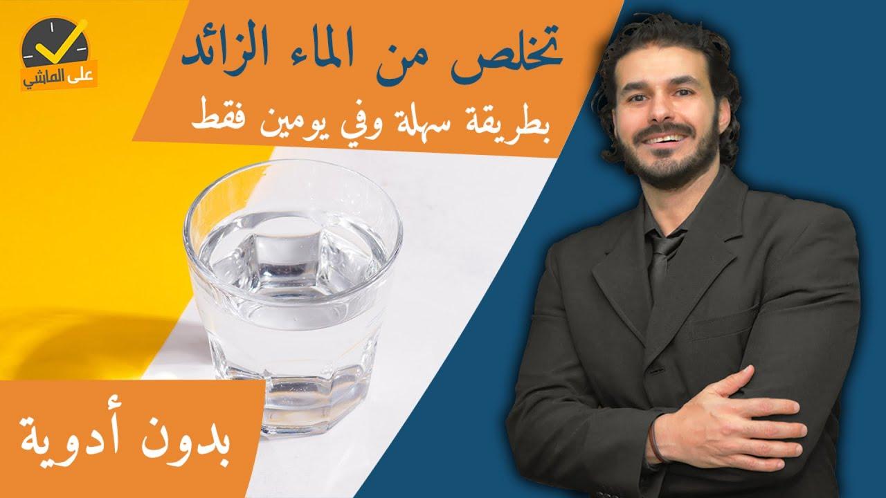 ٢٥ التخلص من الماء الزائد بالجسم في يومين بدون ادويةاسبابه وعلاجه الفعال والسريع