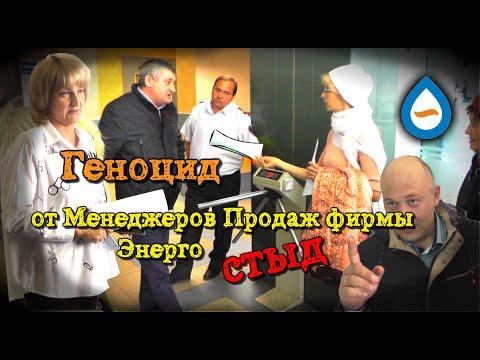 Геноцид граждан СССР от менеджеров продаж фирмы Энергосбыт