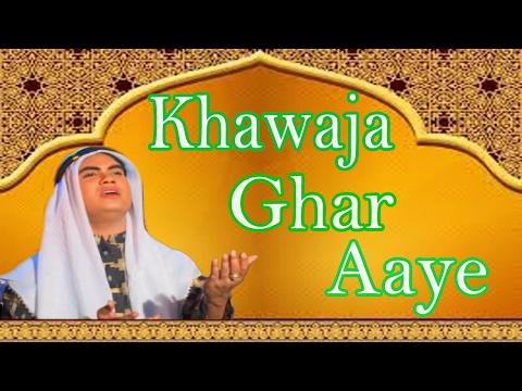 ख्वाजा घर आए || Khawaja Ghar Aaye || Best Qawwali 2017 || Rais Miyan