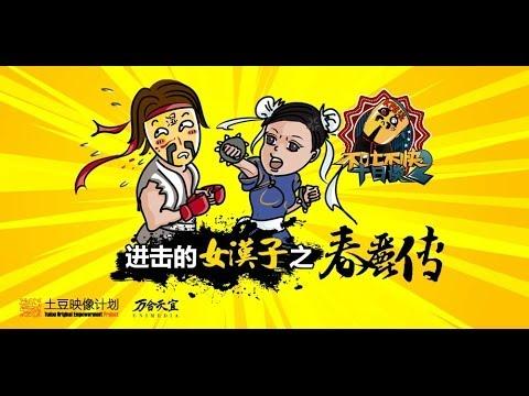 女汉子春丽传-不吐不快第二季第三集