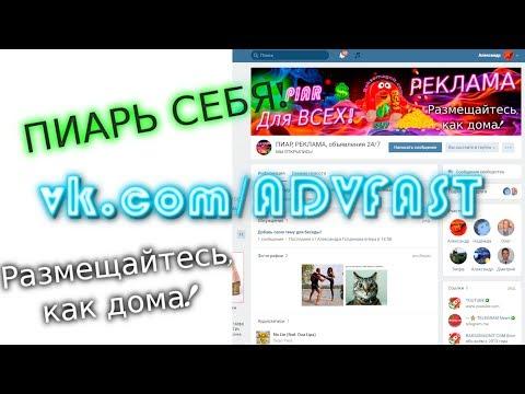 Пиар и реклама бесплатно в интернете реклама интернет калининград