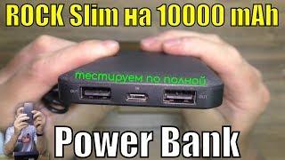 Power Bank ROCK 10000 мАч на 2 USB / Обзор + Тесты