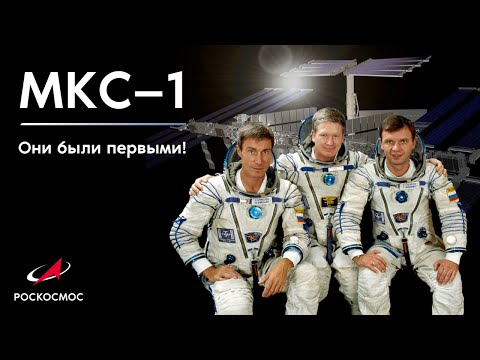 МКС-1 — они