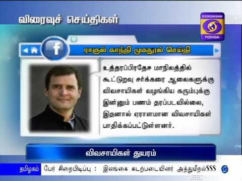 Tamil News Podhigai 25.03.2019 12pm