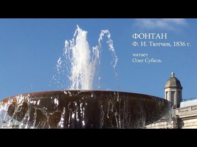 Изображение предпросмотра прочтения – ОлегСубель читает произведение «Фонтан» Ф.И.Тютчева