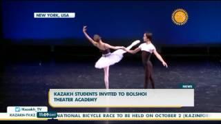 Казахстанцы прошли обучение в академии хореографии Большого театра - Kazakh TV