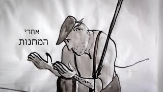 אהרן רזאל - הגיבן הקדוש | Aaron Razel - The Holy Hunchback