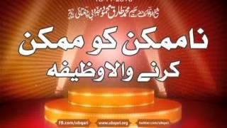 Na Mumkin Ko Mumkin Karna Wala Wazifa Hakeem Tariq Mehmood