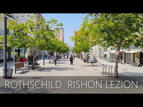 Pedestrian Street - ROTHSCHILD. Rishon LeZion, ISRAEL (Video Walk)