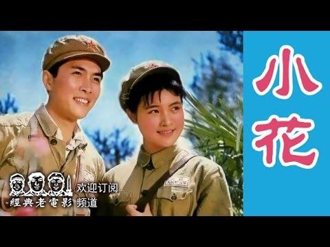 【小花】 陈冲 刘晓庆 唐国强 主演 国产经典老电影 Chinese classical movie