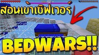 1.1.5 - 1.2.10 สอนเข้าเซิฟเวอร์ สงครามเตียงนอน Bedwars คนเล่นเยอะจริง!! EP.90Like!!