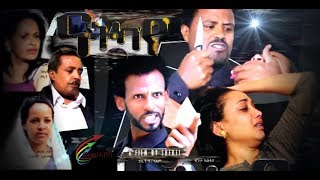 New Eritrean Movie 2018 'Natkaye' A Film By Sherfi