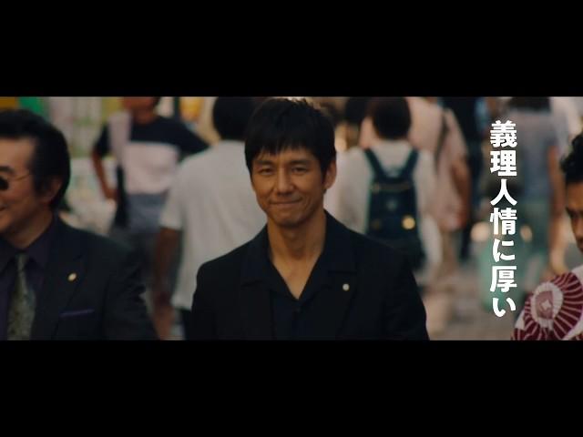 映画『任侠学園』特報