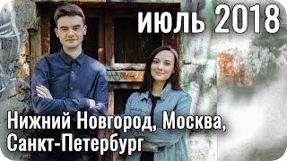 Живые встречи. Нижний Новгород, Москва, Петербург. Июль 2018  Архетип