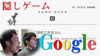 Googleの検索画面で裏技するとゲームができる!?
