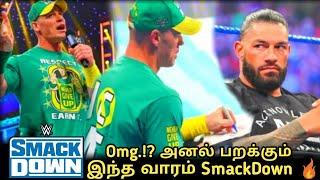 இந்த வாரம் SmackDown 30Th July-ல் என்ன நடந்தது தெரியுமா உங்களுக்கு.!? /World Wrestling Tamil
