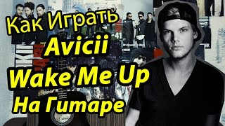 Avicii (Aloe Blacc) - Wake Me Up (Видео Урок Как Играть На Гитаре) Разбор